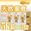 天然重曹 5kg×3袋 食品用(食品添加物) 【4300円以...