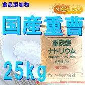 国産重曹 25kg 【送料無料】 東ソー製 食品用 一番細かいグレード品 食品添加物 お料理・掃除・洗濯・消臭に♪