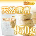 天然重曹 950g 【メール便選択で送料無料】 食品用(食品...