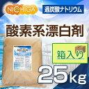 酸素系漂白剤 25kg(箱に入れての発送) 過炭酸ナトリウム 【送料無料!(北海道・九州・沖縄を除く)・同梱不可】 アルカリの力に酸化力が加わった次世代型アルカリ剤・過炭酸ナトリウム [02] NICHIGA ニチガ