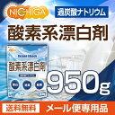 酸素系漂白剤 950g 【送料無料】【ゆうメールで郵便ポストにお届け】【代引不可】【時間指定不可】 過炭酸ナトリウム [06] NICHIGA ニチガ