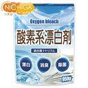 酸素系漂白剤 950g 【送料無料】【ゆうメールで郵便ポスト...