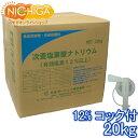 塩素12% 20kg+コック付  次亜塩素酸ナトリウム 食品添加物・液体 衛生管理 業務用の除菌・漂白剤  NICHIGA(ニチガ)