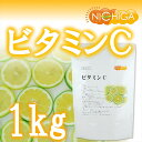 ビタミンC 1kg(計量スプーン付) 【メール便選択で送料無...