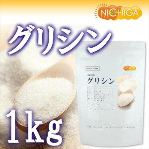 グリシン スプーン アミノ酸