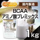 楽天NICHIGA(楽天市場店)国内製造 BCAA アミノ酸プレミックス 1kg [02] NICHIGA ニチガ