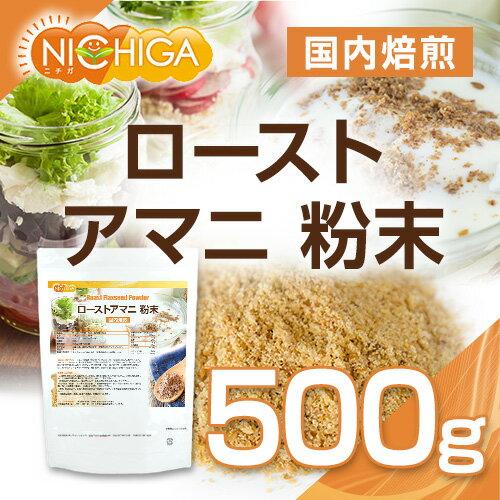 ローストアマニ 粉末 国内焙煎 500g 【メール便選択で送料無料】 [03] NICHIGA ニチガ