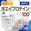 ホエイプロテイン100 1kg×3袋 無添加 プレーン味 【送料無料】 [02]