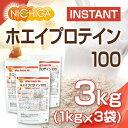 ホエイプロテイン100 【instant】 1kg×3袋 プレーン味 [02] NICHIGA ニチ...