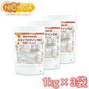ホエイプロテイン100 【instant】 1kg×3袋 プレーン味 02 NICHIGA ニチガ