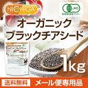 オーガニック ブラックチアシード 1kg 【送料無料】【ゆう...
