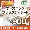 オーガニック ブラックチアシード 900g 【送料無料】【ゆ...