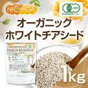 オーガニック ホワイトチアシード 1kg 【メール便選択で送...