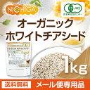 オーガニック ホワイトチアシード 1kg 【送料無料】【ゆうメールで郵便ポストに...