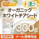 オーガニック ホワイトチアシード 300g 【送料無料】【ゆ...