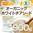 オーガニック ホワイトチアシード 900g 【メール便選択で送料無料】 有機JA...