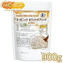 オーガニック ホワイトチアシード 900g 【送料無料】【ゆ...