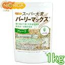 ショッピングカンフル スーパー大麦 バーリーマックス フレーク 1kg 腸の奥まで届く天然食物繊維 [02] NICHIGA(ニチガ) レジスタントスターチ β-グルカン フルクタン含有