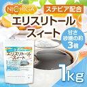 【砂糖の甘さ 約3倍】 エリスリトールスイート 1kg