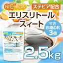 【砂糖の甘さ 約3倍】 エリスリトールスイート 2.5kg ...