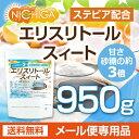 【砂糖の甘さ 約3倍】 エリスリトールスイート 950g 【...