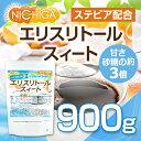 【砂糖の甘さ 約3倍】 エリスリトールスイート 900g 【...