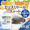 【砂糖の甘さ 約5倍】 エリスリトールスイート 1kg 【メ...