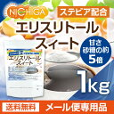 【砂糖の甘さ 約5倍】 エリスリトールスイート 1kg