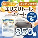 【砂糖の甘さ 約5倍】 エリスリトールスイート 950g