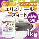 【砂糖の甘さ 約9倍】 エリスリトールスイート 1kg
