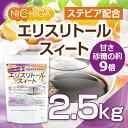 【砂糖の甘さ 約9倍】 エリスリトールスイート 2.5kg ...