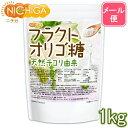 フラクトオリゴ糖 1kg 天然 チコリ由来 【送料無料】【メ