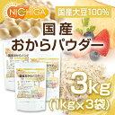 国産おからパウダー(超微粉) 1kg×3袋 国産大豆100% [02]