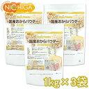 国産おからパウダー(超微粉) 1kg×3袋 国産大豆100% [02] NICH