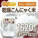 乾燥 こんにゃく米 1620g(27回) ぷるつやもっちりヘルシー [02] NICHIGAニチガ