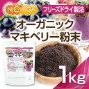 オーガニックマキベリー粉末(フリーズドライ製法) 1kg(計...