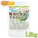 難消化性デキストリン 1.5kg 製品のリニューアル致しました (計量スプーン付) 水溶性食物繊維  NICHIGA(ニチガ)