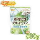 難消化性デキストリン 500g 製品のリニューアル致しました 【メール便選択で送料無料】 水溶性食物繊維 [03] NICHIGA(ニチガ)