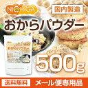 おからパウダー(超微粉)国内製造品 500g 【送料無料】【ゆうメールで郵便ポストに