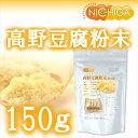 高野豆腐粉末 150g 【メール便選択で送料無料】 粉豆腐 ...