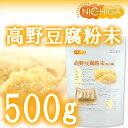 高野豆腐粉末 500g 【メール便選択で送料無料】 粉豆腐 ...