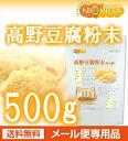 高野豆腐粉末 500g 【送料無料】【ゆうメールで郵便ポスト...