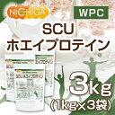 SCUホエイプロテイン 1kg×3袋 WPC ハイスペックプ