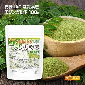有機JAS 滋賀県産 モリンガ 粉末 100g 農薬・化学肥料