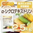 α-シクロデキストリン 2.5kg(計量スプーン付) 【送料...