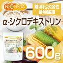 α-シクロデキストリン 600g(計量スプーン付) 【メール...