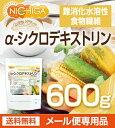 α-シクロデキストリン 600g(計量スプーン付) 【送料無料】【ゆうメールで郵便ポス