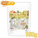 ステビアSweet 150g  難消化性デキストリン 配合  NICHIGA(ニチガ)