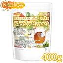 ステビアSweet 400g  難消化性デキストリン 配合  NICHIGA(ニチガ)