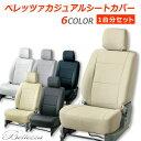 【M804】CX-5 H27/1-H29/2 KEEFW / KE5AW / KE2FW / KE2AW カジュアル Bellezza ベレッツァ シートカバー